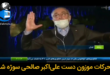 حرکات موزون دست (علی اکبر صالحی) رئیس سازمان انرژی اتمی دیشب در یک گفتگوی زنده تلویزیونی در حالی که موضوع عملکرد سازمان انرژی اتمی و موضوعات مربوط به غنی سازی را شرح می داد