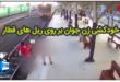 روز گذشته یک زن جوان با انگیزه نامعلوم در یک ایستگاه قطار در هنگام ورود قطار مسافربری خود را به جلوی قطار انداخت و خودکشی کرد