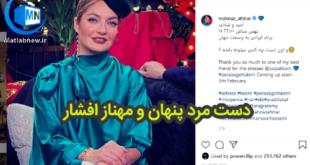 مهناز افشار با انتشار عکسی در صفحه شخصی اینستاگرام خود خبرساز شد او با انتشار این عکس خبر شروع مجدد برنامه پرشین گات تلنت را نیز منتشر کرد
