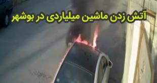فیلم آتش زدن یک خودروی گرانقیمت توسط دو موتورسوار در بوشهر که از طریق دوربین مدار بسته یک مغازه گرفته شده بود به یک فیلم پر بازدید در فضای مجازی تبدیل شد