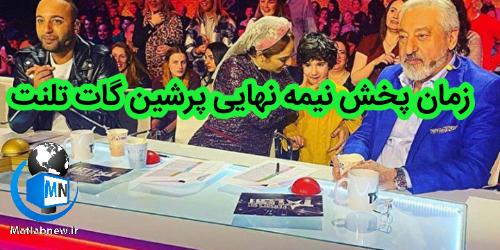 برنامه پرشین گات تلنت در مرحله نیمه نهایی خود با حضور بازیگر سینما و تلویزیون ایران مهناز افشار به عنوان یکی از داوران این مسابقه شروع به پخش خواهد کرد
