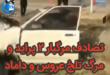 بر اساس فیلم منتشر شده در فضای مجازی وقوع یک تصادف مرگبار بین دو خودرو پراید در تاریخ ۶ بهمن ۹۹ باعث جانباختن چند تن از هموطنان گردید