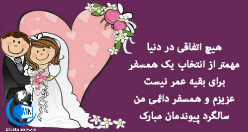 پیام های عاشقانه (سالگرد ازدواج)