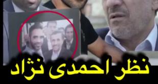 در یک گفتگوی انجام شده با محمود احمدی نژاد رئیس جمهور پیشین ایران از او در خصوص ساشا سبحانی سوال پرسیده شد