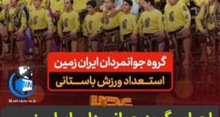 اجرای جذاب و هماهنگ گروه جوانمردان ایران زمین در مسابقه عصر جدید ۴ چراغ سفید و رای مثبت داوران را برای آنها داشت