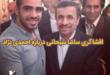 خبر بازداشت ساشا سبحانی از طرف بسیاری از رسانهها با درخواست استرداد او به ایران در اسپانیا منتشر شد،واکنش ساشا سبحانی بعد از بازداشت و افشاگری ها در مورد احمدی نژاد را در ادامه بخوانید