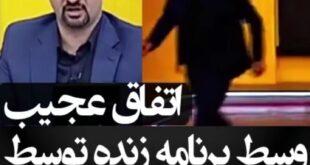 واکنش طنز آمیز نیما کرمی مجری برنامه صبحی دیگر به یک ویدیو پربازدید در خصوص تعطیلی تهران به علت آلودگی هوا تعطیل شد
