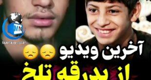 ماجرای خودکشی رضا جوان ۱۸ ساله که پیش از این به عنوان یکی از کودکان کار در برنامه ماه عسل حضور یافته بود به یک تراژدی غمانگیز تبدیل شد