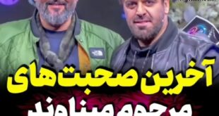 مهرداد میناوند بازیکن پیشکسوت فوتبال ایران متاسفانه شب گذشته بر اثر ابتلا به بیماری کرونا و قرار گرفتن در شرایط وخیم این بیماری درگذشت