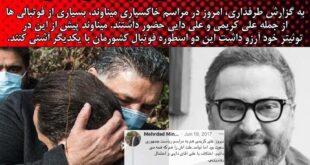 انتشار تصاویری از علی کریمی و علی دایی دو اسطوره فوتبال ایران بر سر مزار مهرداد میناوند که یکدیگر را در آغوش کشیده و گریه میکنند به عکسی پر بازدید در فضای رسانه تبدیل شد