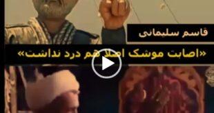 یک روایت جالب از طرف یکی از دوستان نزدیک سردار سلیمانی بعد از شهادت ایشان منتشر شد که مورد توجه بسیاری قرار گرفت