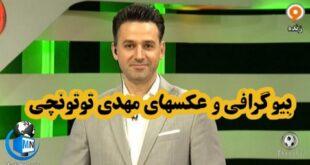 مهدی توتونچی یکی از مجری های ورزشی صدا و سیمای تلویزیون ایران میباشد و متولد سال ۱۳۵۸ میباشد در ادامه با ما همراه باشید