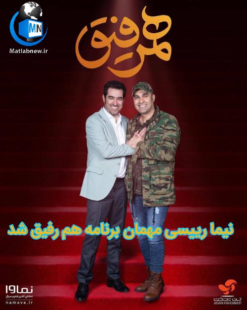برنامه اینترنتی هم رفیق با اجرای شهاب حسینی به قسمت نهم خود رسید این هفته نیما رئیسی مهمان این برنامه خواهد بود در ادامه با معرفی مهمان و زمان پخش برنامه با ما همراه باشید