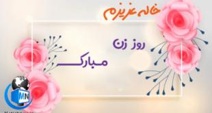 روز زن فرصتی است برای تشکر و قدردانی از تمامی مادران این سرزمین و زنان سخت کوش ایرانی و مصادف است با میلاد حضرت زهرا صلی الله در ادامه با عکس نوشته های تبریک روز زن با ما همراه باشید