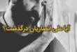 تعدادی از رسانه ها خبرهایی مبنی بر در گذشت علی انصاریان منتشر کردند که البته تمامی این اخبار تاکنون تکذیب شده است در ادامه به آخرین وضعیت سلامتی علی انصاریان خواهیم پرداخت