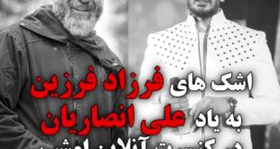 فرزاد فرزین اولین کنسرت آنلاین خود را شب گذشته اجرا کرد و به یادبود علی انصاریان ترانه ای را خواند و اشک در چشمانش حلقه زد