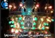 علی انصاریان پیشکسوت فوتبال ایران در قطعه ۲۲۲ بهشت زهرا آرام گرفت در ادامه فیلم و تصاویر مربوط به خاکسپاری علی انصاریان را ببینید