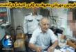 داری خبر منتشر شده فریدون مهربانی معروف به (فری کثیف) درگذشت او صاحب یک مغازه ساندویچ فروشی در شهر تهران بود که از سال ۱۳۵۰ در آن مشغول به کار بود
