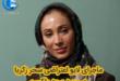 سحر زکریا در واکنش به درگذشت علی انصاریان با انتشار یک لایو در صفحه اینستاگرام خبر ساز شد در ادامه با ویدیو این لایو و واکنش کاربران فضای مجازی با ما همراه باشید