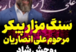 علی انصاریان بازیکن پیشکسوت فوتبال ایران و هنرپیشه سینما و تلویزیون در ۱۵بهمن ۹۹ بر اثر ابتلا به بیماری ویروسی کرونا درگذشت