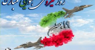 نیروی هوایی ارتش جمهوری اسلامی ایران یکی از ۴ نیروی زیرمجموعه ارتش جمهوری اسلامی ایران است، که مسئولیت حفاظت از مرزهای هوایی و پشتیبانی نیروهای مسلح ایران را برعهده دارد