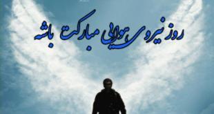 نوزدهم بهمن، یادآور و سالروز دیدار تاریخی خلبانان نیروی هوایی با امام خمینی در سال ۱۳۵۷ است که به لحاظ اهمیت و نقش آن در پیروزی انقلاب اسلامی، «روز نیروی هوایی» لقب گرفته است