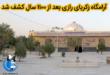 در یک اکتشاف تاریخی که توسط مرکز پژوهشهای نجوم آستان قدس حضرت عبدالعظیم صورت گرفت محل دفن زکریای رازی کاشف الکل و بنیانگذار علم شیمی در شهرستان ری کشف شد
