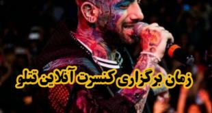 امیرحسین مقصودلو معروف به امیر تتلو خواننده رپ فارسی که فعالیت خود را به صورت غیر مجاز و زیرزمینی در ایران آغاز کرد وعده برگزاری کنسرت آنلاین به شرط فروش ۲۰۰ میلیارد تومانی بلیط را داد