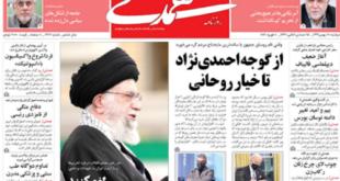 تیتر روزنامه همدلی امروز با عنوان (از گوجه احمدینژاد تا خیار روحانی) منتشر شد و بازخورد های مختلفی در فضای مجازی داشت