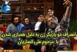 کارگردان فیلم (رمانتیسم عماد و طوبی) از ماجرای انصراف از همبازی شدن دو بازیگر زن با علی انصاریان در این فیلم در یک مصاحبه رادیویی پرده برداشت