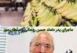 محمد حسین بهشتی پدر داماد رئیس جمهور حسن روحانی می باشد و شایعات ایجاد شده در خصوص واردات موز توسط او و لقب سلطان موز ایران حاشیه ساز شد