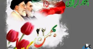 22 بهمن ماه سالروز پیروزی انقلاب اسلامی ایران در سال ۱۳۵۷ و یادآور یکی از بزرگترین رخدادهای تاریخی ملت بزرگ ایران است که در آن مبارزات مردم مسلمان به بار نشست