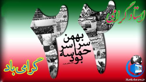 پیروزی انقلاب اسلامی (تبریک به همکار و استاد)