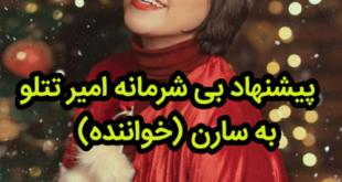 امیر تتلو با یک پیشنهاد نامتعارف و بیشرمانه به سارن خواننده ایرانی خبرساز شد دردامه صحبتهای سارن خواننده ایرانی را ببینید