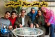 سریال آشپزباشی به کارگردانی محمدرضا هنرمند یکی از مجموعههای داستانی صدا و سیما بود که با داشتن بازخوردهای بسیار مثبت از طرف بینندگان بارها باز پخش شد