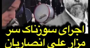 امروز مراسم هفتم درگذشت علی انصاریان بازیکن پیشکسوت فوتبال ایران و هنرمند سینما و تلویزیون با حضور خانواده و دوستان او بر سر مزارش برگزار شد