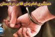 شخصی که مدعی امام زمان در شهرستان لارستان بود با یک قبضه شمشیر در دستش توسط ماموران پلیس ۱۱۰ دستگیر شد در ادامه به ماجرای دستگیری این فرد خواهیم پرداخت