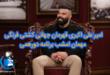 «امیر علی اکبری»