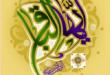 در روز جمعه، اول ماه رجب سال 1357 هجری، در شهر مدینه، فرزندی متولد شد که او را محمد نامیدند.امام پنجم شیعیان، همنام رسول خدا و تنها کنیهاش ابوجعفر است. باقرالعلوم لقب امام پنجم است