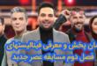 فینال فصل جدید برنامه «عصرجدید»، عید مبعث روی آنتن شبکه سه سیما خواهد رفت و بعد از آن، مردم با رای به اجرای محبوب خود از میان پنج فینالیست، قهرمان فصل دوم را مشخص میکنند.