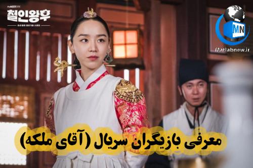 سریال کره ای (آقای ملکه)