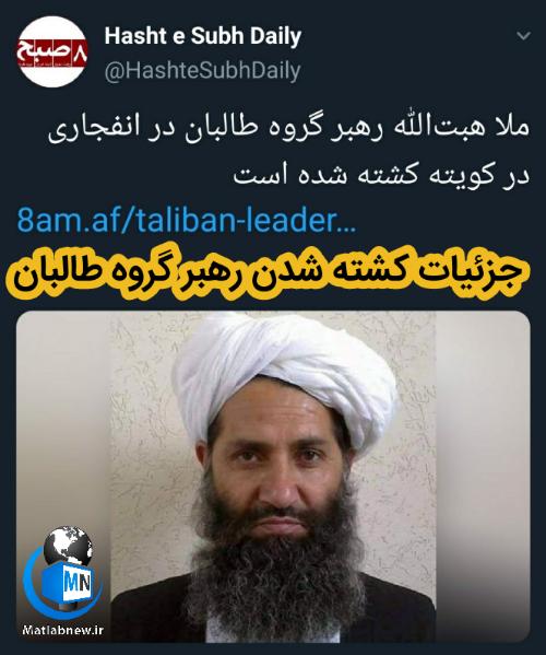 ملا هبت الله آخوندزاده (رهبر گروه طالبان)