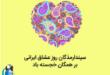ایران کشوری هست با تمدن و فرهنگ چندین هزار ساله؛ و مناسبت های تاریخی مختلفی داره که به جا مانده از این فرهنگ چندین هزار ساله ست، یکی از این مناسبت ها سپندارمذگان هست، روز عشق ایرانی
