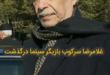 غلامرضا سرکوب در سال ۱۳۱۰ در شهر اصفهان دیده به جهان گشود او به عنوان یکی از بازیگران خوش نقش در سینمای ایران به حساب میآید که توانست در چندین فیلم معروف از جمله قیصر به نقش آفرینی بپردازد