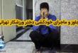 ماجرای خودکشی یک دختر ورزشکار تهرانی بعد از موردتجاوزقرارگرفتن توسط پسر عمه اش در دستور کار و بررسی توسط دادگاه قرار گرفت