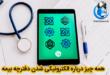شهرام غفاری مدیرکل درمان غیرمستقیم سازمان تأمین اجتماعی در مورد حذف دفترچههای بیمه خدمات درمانی و الکترونیکی شدن نسخه های پزشکی توضیح داد