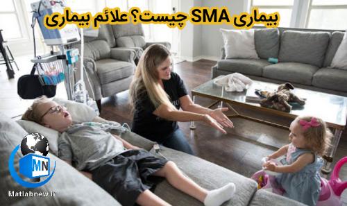 حذف شرط: بیماری sma (اس ام ای) بیماری sma (اس ام ای)