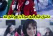 انتشار خبر ممنوع الخروج شدن سمیرا زرگری سرمربی تیم ملی اسکی ایران توسط همسرش به یک موضوع داغ و جنجالی در فضای رسانه تبدیل شد