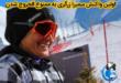 بعد از انتشار خبر ممنوع الخروج شدن سرمربی تیم ملی اسکی زنان ایران توسط همسرش موجی از واکنش های منفی از طرف بسیاری از بانوان نسبت به این موضوع ایجاد شد