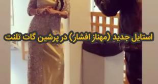 مهناز افشار بازیگر سینما و تلویزیون ایران به عنوان یکی از داوران مسابقه ماهوارهای پرشین گات تلنت در کنار دیگر داوران در این برنامه حضور پیدا کرد